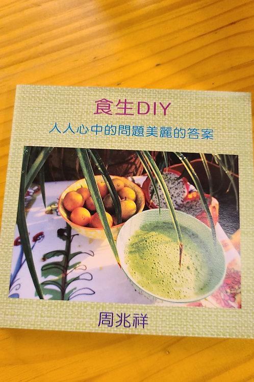 [書籍] 食生DIY (分店自取)