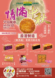 2018704_月餅poster-v11.jpg