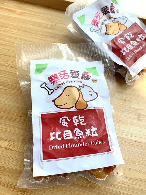 LPL010 樂活愛寵 - 風乾比目魚粒 Dried Flounder Cubes 40g