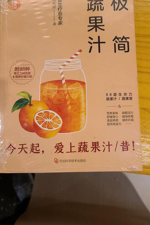 [書籍]  蔬果汁極簡 (分店自取)