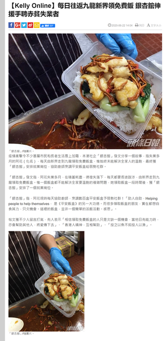 【傳媒報導】 每日往返九龍新界領免費飯 銀杏館伸援手聘赤貧失業者