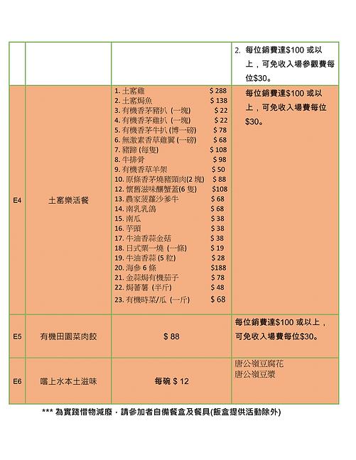 20210318_樂活_活動收費-7.png