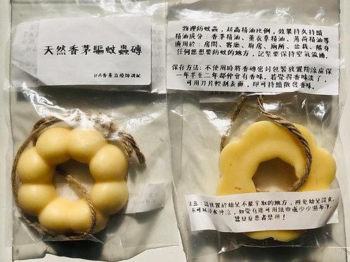 天然香茅驅蚊蟲磚