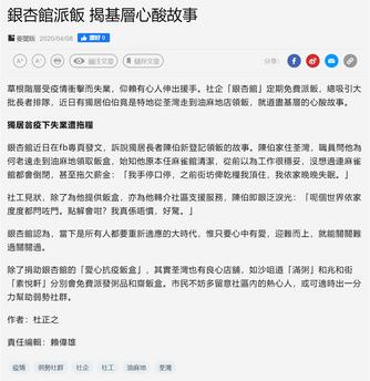 【傳媒報導】銀杏館派飯 揭基層心酸故事