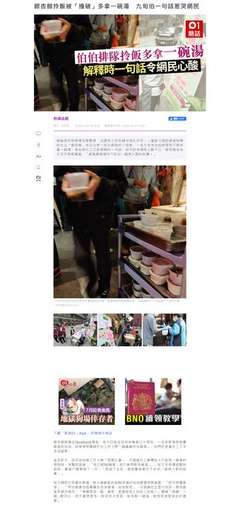 【傳媒報導】銀杏館拎飯被「撞破」多拿一碗湯 九旬伯一句話惹哭網民