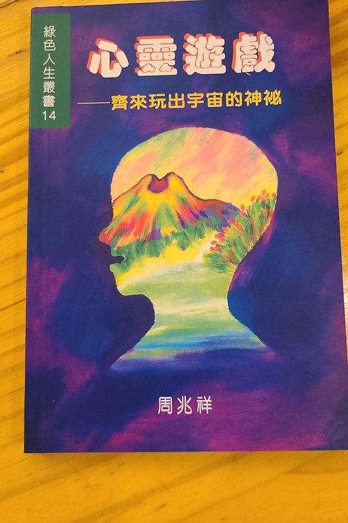 [書籍]  心靈遊戲 - 齊來玩出宇宙的神秘(分店自取)