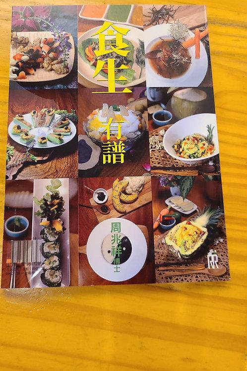 [書籍]  食生有譜 + 食生瘦而康 (分店自取)