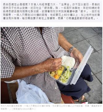 【傳媒報導】腳患老翁居無𨋢唐樓 妻日日背上落樓梯 嘆落街領銀杏館飯也不易