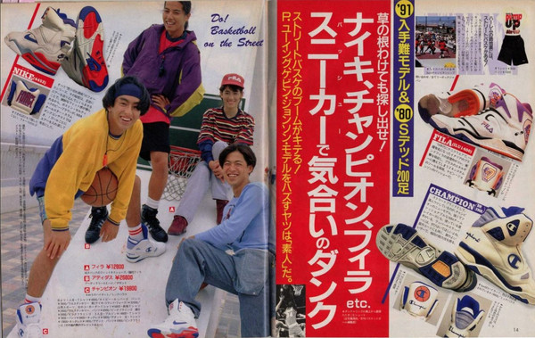 1991 Japanese Sportswear Catalogue