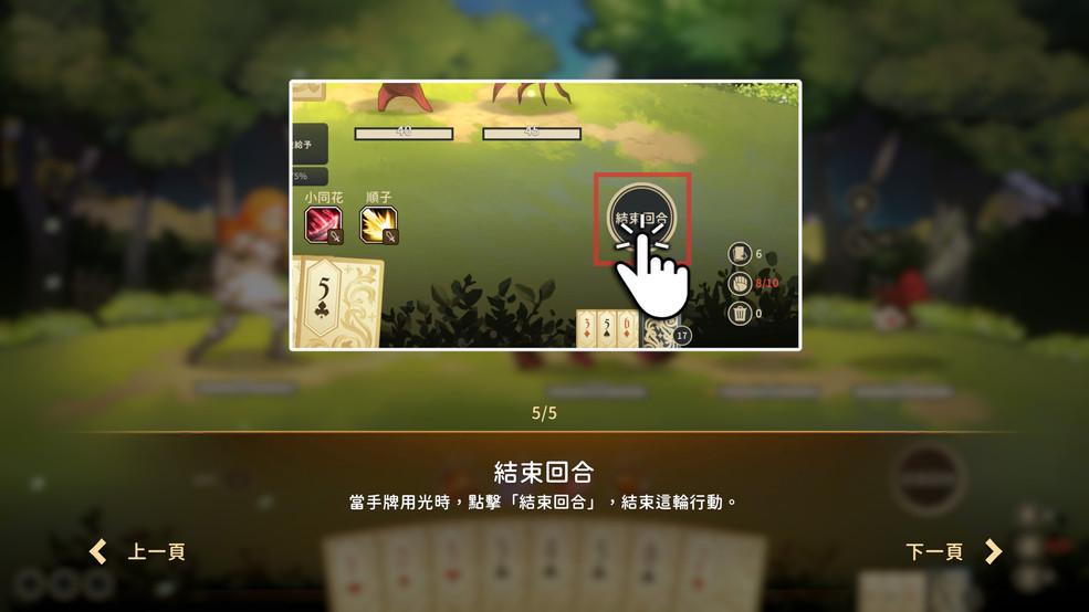 玩法教學 (5).jpg
