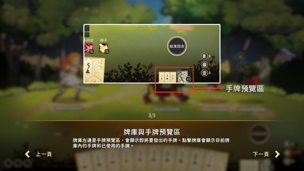 戰鬥教學 (3).jpg