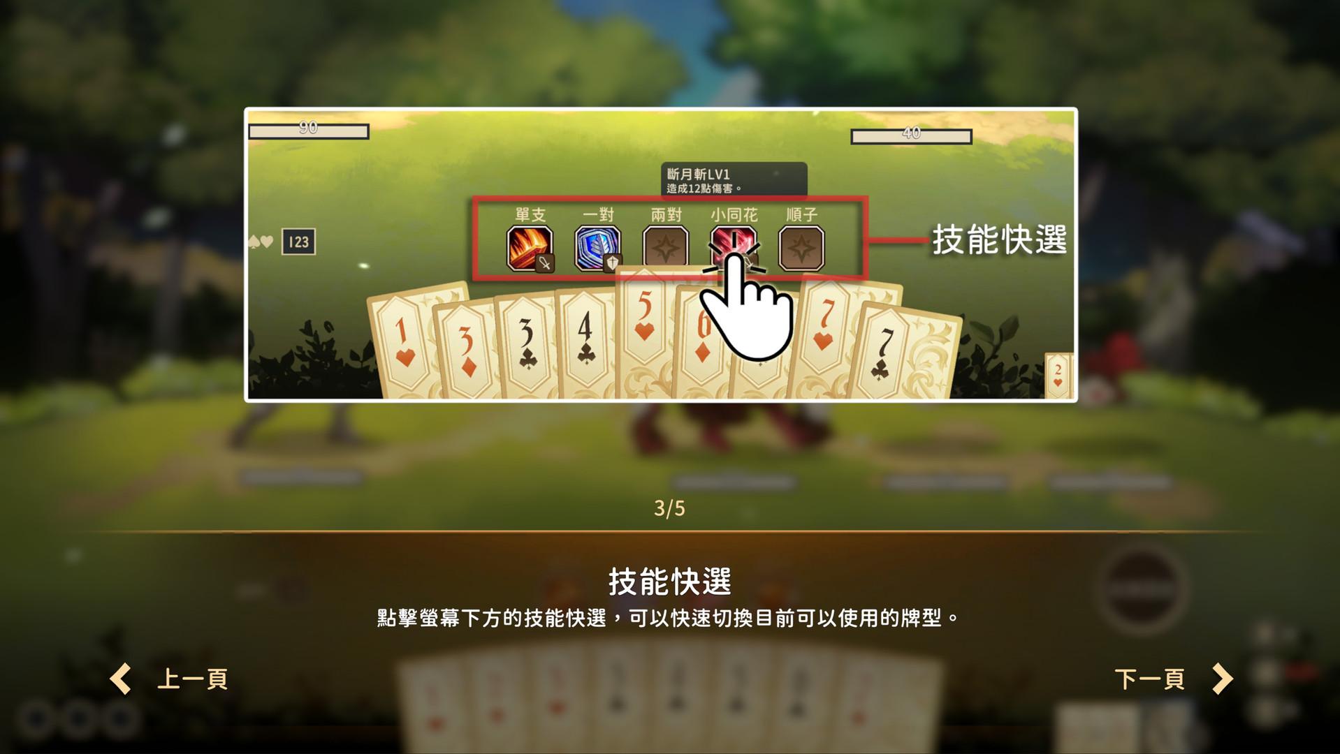 玩法教學 (3).jpg