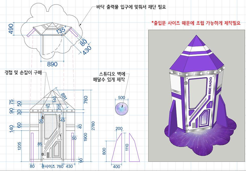 Idol Radio Draft for Rocket.jpg