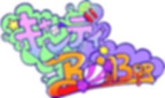 Candy Bomber Logo.jpg