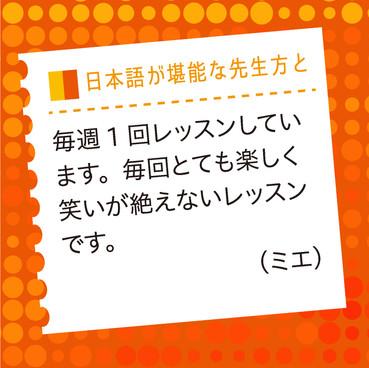 日本語が堪能な先生方と毎週1回レッスンしています