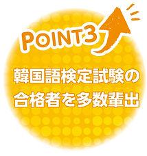 point3.jpg