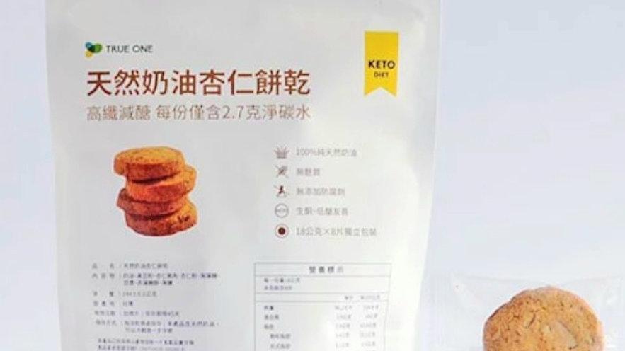 台灣TRUE ONE 天然奶油杏仁餅乾