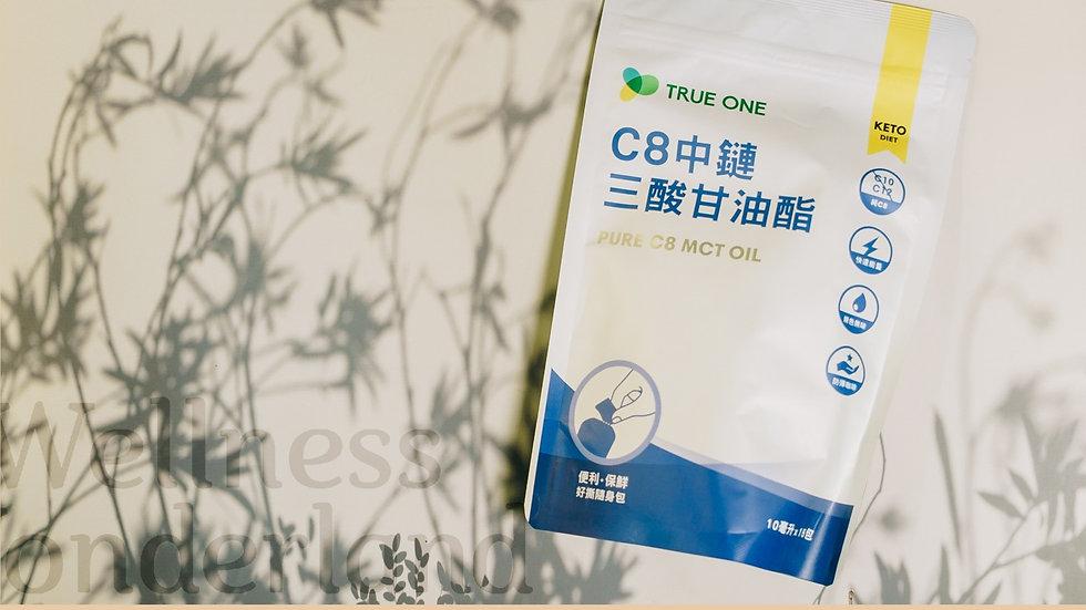 台灣TRUE ONE Pure C8 MCT Oil 10ml x 15包