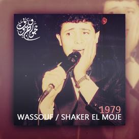 1979 Wassouf & Moje