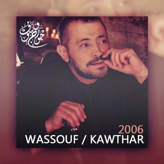 2006 Wassouf & Kawthar