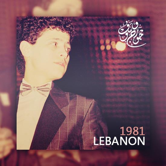 1981 Lebanon