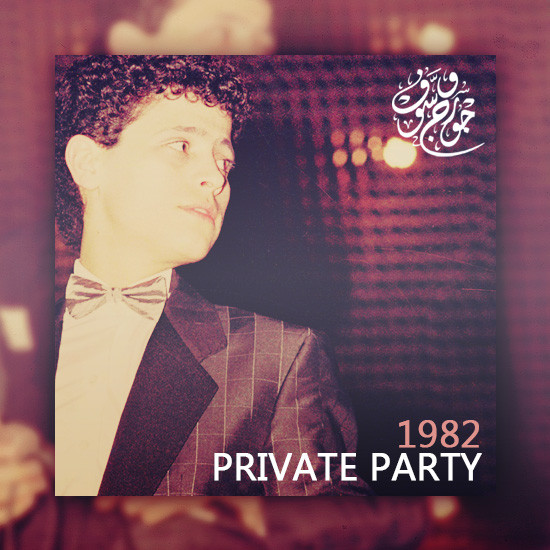 1982 Private Party