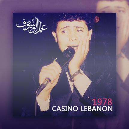 1978 Casino Lebanon