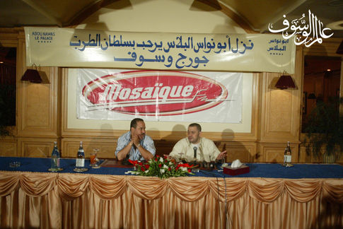 Hotel Abou Nawas Tunis 2004 #12