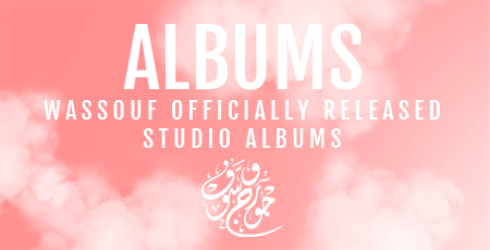 Albums Wassouf Title.png