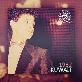 1982 Kuwait