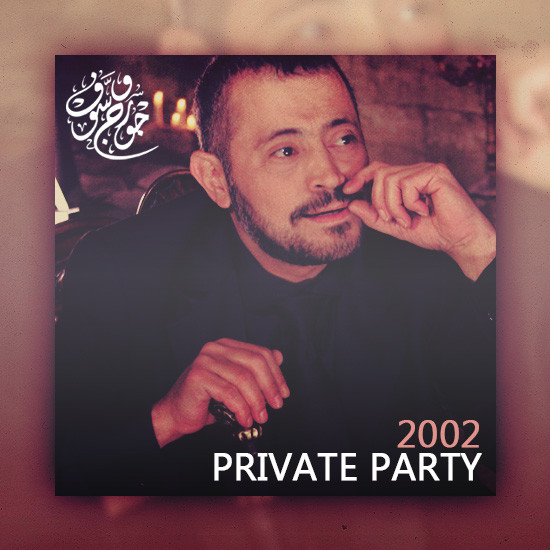 2002 Private Party