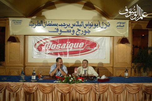 Hotel Abou Nawas Tunis 2004 #13