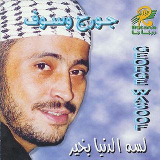 1998 Lissa El Dounya Bi Khair.jpg