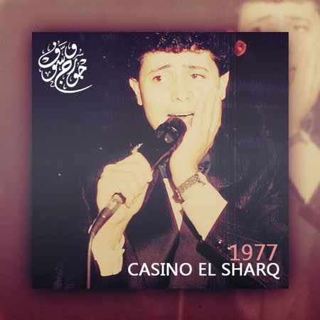 1977 Casino El Sharq