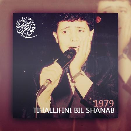 1979 Tihallifini Bil Shanab