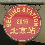 BeijingStation.png