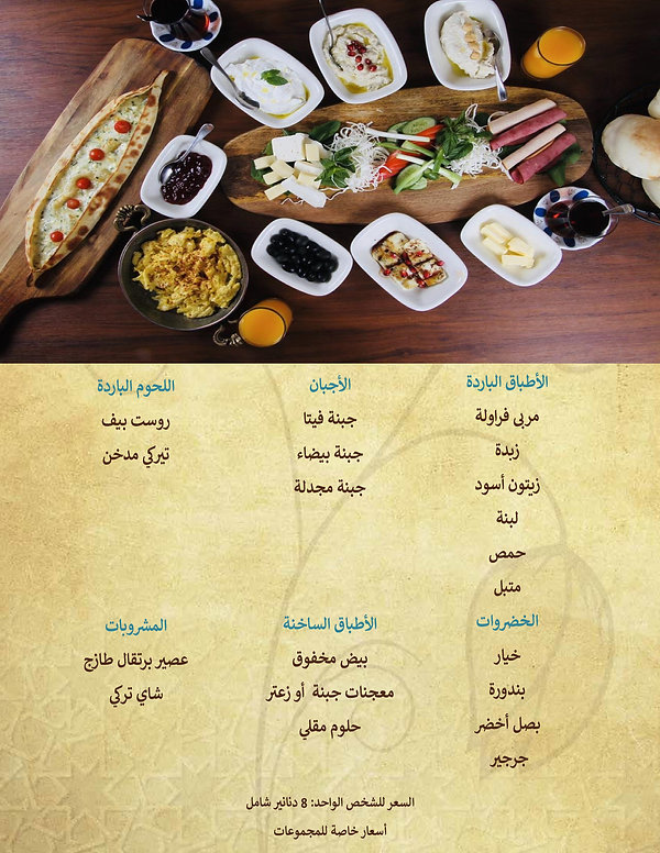 brekfast-menu.jpg