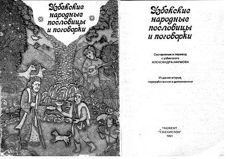 Узбекские пословицы.jpg