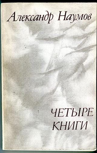 Александр Наумов Четыре Книги 1986.jpg