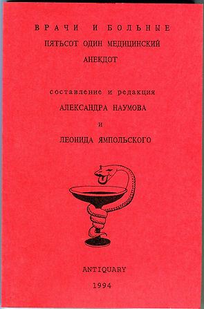 Александр Наумов Медицинские анекдоты 19