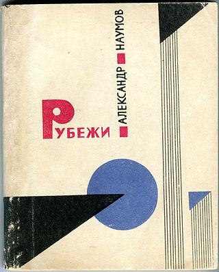 Александр Наумов Рубежи 1965.jpg