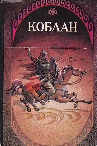 Koblan - cover.jpg