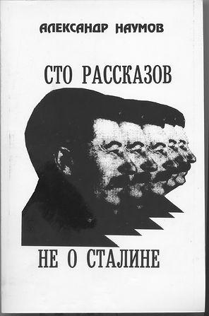 sto rasskazov ne o staline 001 (1).jpg
