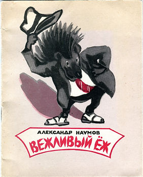 Александр Вежливый Ёж 1972.jpg