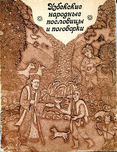 Узбекские пословицы обложка.jpg