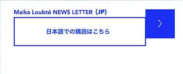 newsletterボタン 仮.jpg