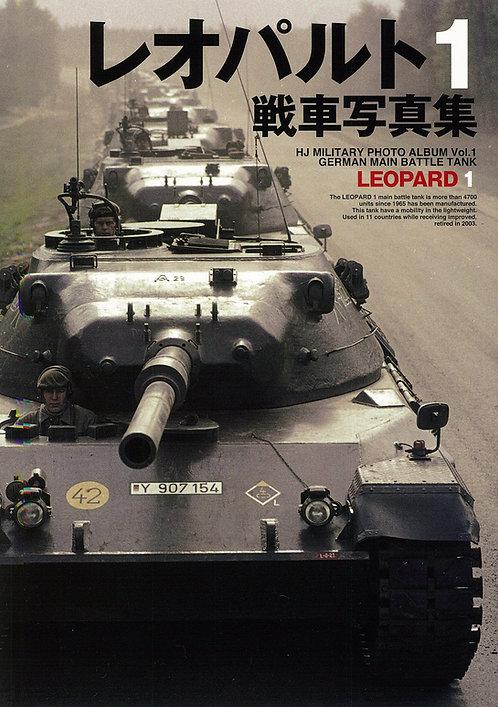 レオパルトI戦車写真集