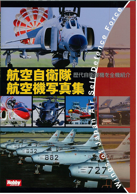 航空自衛隊航空機写真集