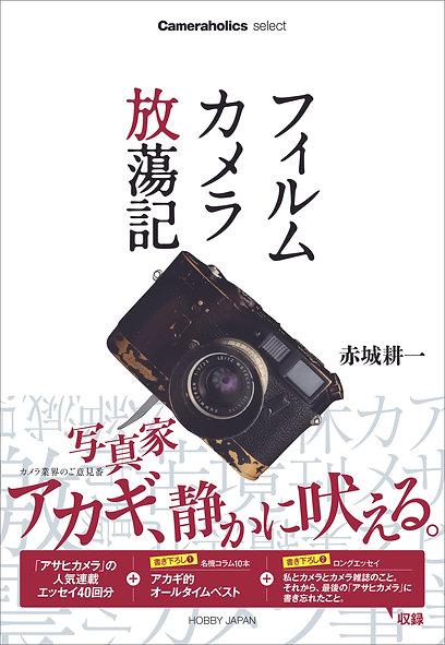Cameraholics select フィルムカメラ放蕩記