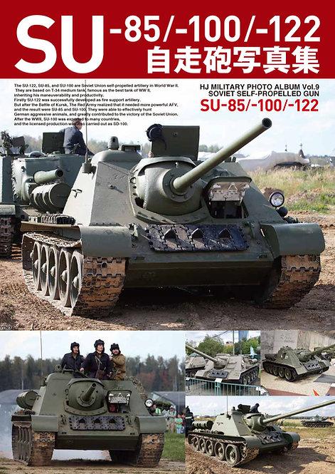 SU-85/-100/-122 自走砲写真集